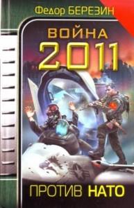 """Cover des Buchs """"Krieg 2011 - Kampf gegen die Nato"""""""